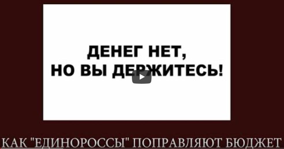 Александр Анидалов: Бюджетная подлость власти