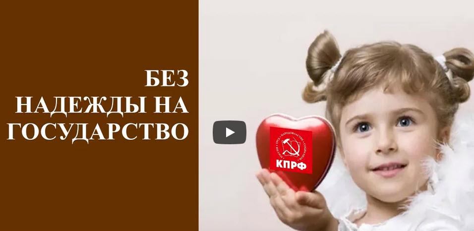 Александр Анидалов: КОГДА ГОСУДАРСТВУ НАПЛЕВАТЬ