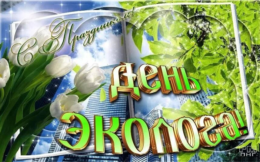 Ольга Алимова поздравила с Днём эколога