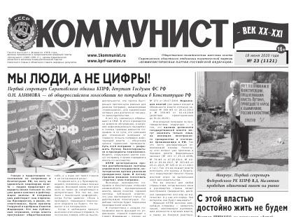 «Коммунист» № 23 от 18 июня 2020 года