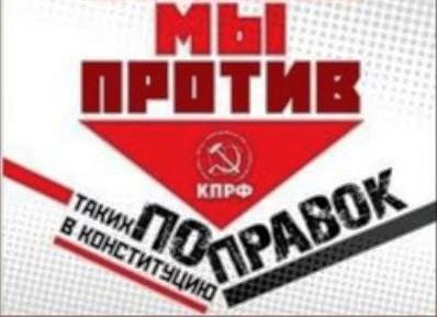Почему депутаты от КПРФ против поправок в Конституцию РФ?