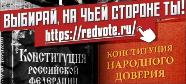 Поправки КПРФ. Альтернативное голосование