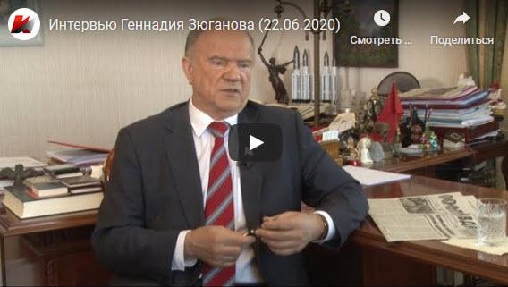 Геннадий Зюганов прокомментировал статью Путина о Великой Отечественной войне