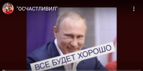 Александр Анидалов: «ОСЧАСТЛИВИЛ»