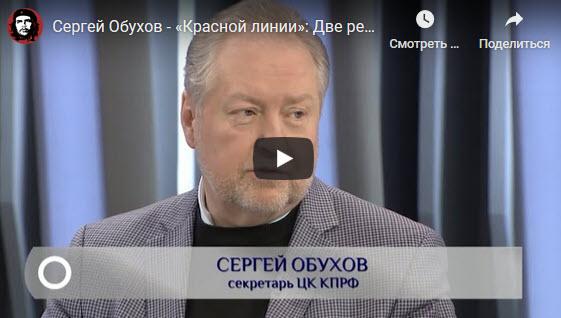 Сергей Обухов — «Красной линии»: Две реальности после голосования поправок в Конституцию