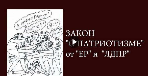 Александр Анидалов: «ПАТРИОТИЗМ» НА СЛУЖБЕ У ВЛАСТИ