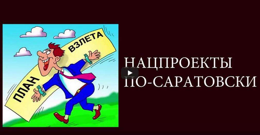 Александр Анидалов: Как разбазариваются миллиарды из бюджета