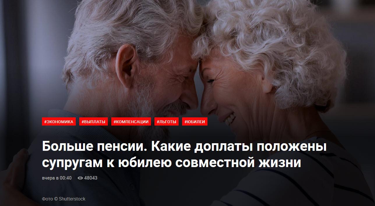 Больше пенсии. Какие доплаты положены супругам к юбилею совместной жизни