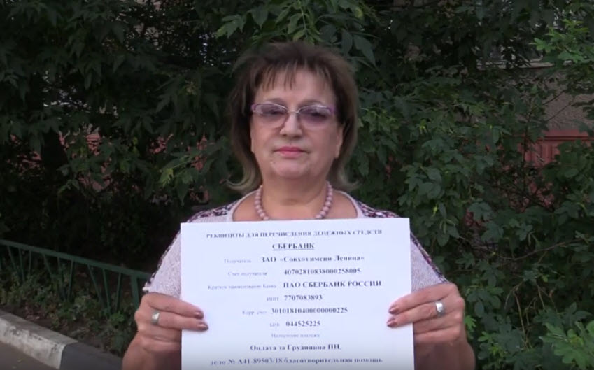 Ольга Алимова: «Поможем Павлу Грудинину!»