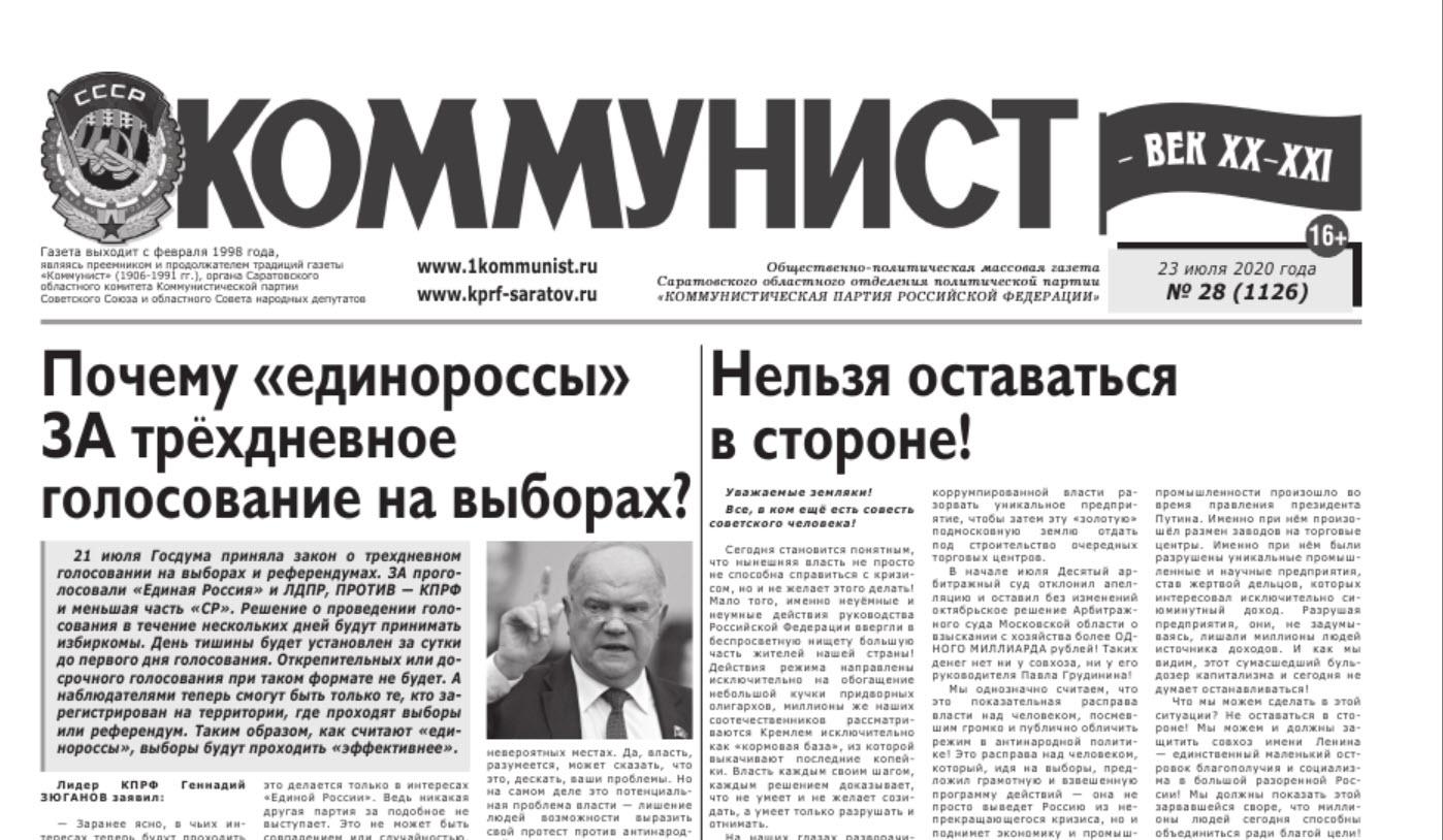 «Коммунист» № 28 от 23 июля 2020 года