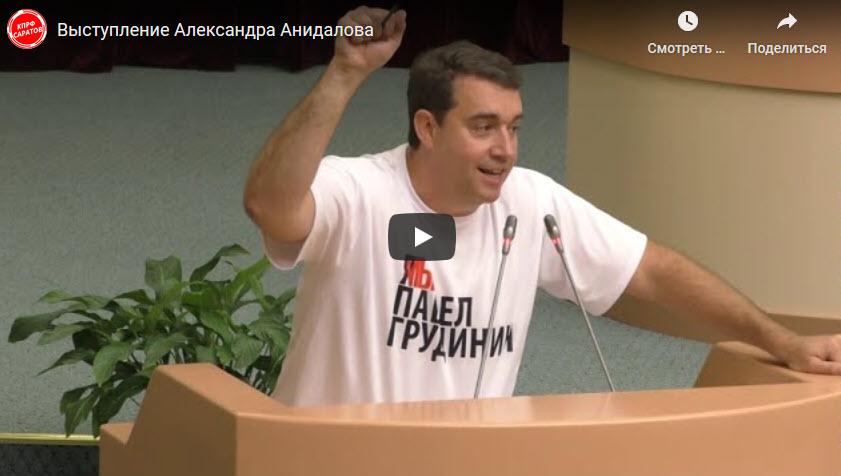 Выступление Александра Анидалова