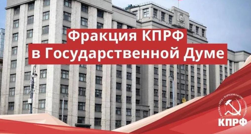 Медийные показатели депутатов фракции КПРФ в Государственной Думе за июль 2020 года