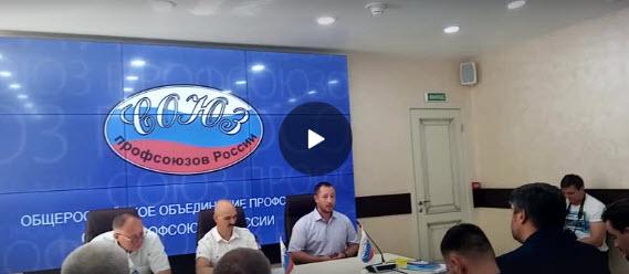Всероссийский съезд профсоюзов