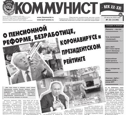 «Коммунист» № 32 от 20 августа 2020 года