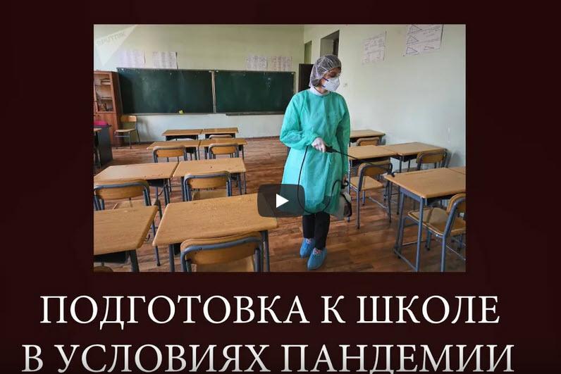 Александр Анидалов: ШКОЛЫ НЕ ГОТОВЫ К 1 СЕНТЯБРЯ!