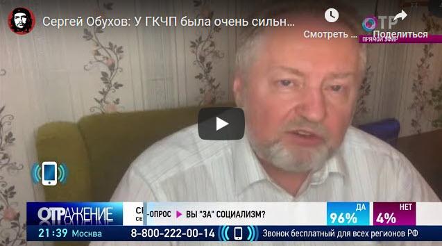 Сергей Обухов: У ГКЧП была очень сильная поддержка народа, но он ей не воспользовался!