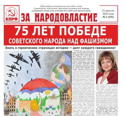 Газета «За народовластие» №1 от 21августа 2020 года