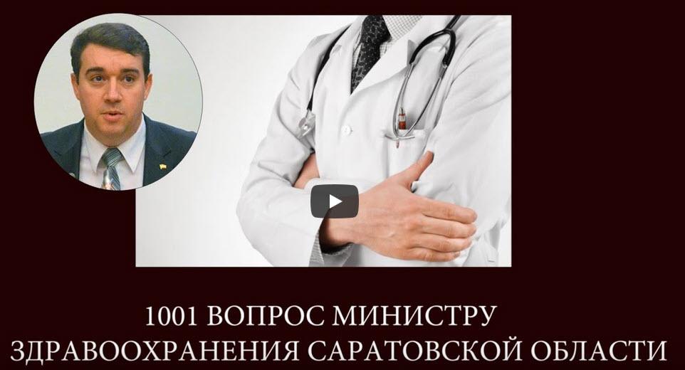 Александр Анидалов: «НЕУДОБНЫЕ ВОПРОСЫ МИНИСТРУ»