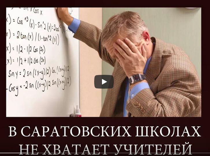 Александр Анидалов: «КАК ПУТИНСКИЕ УКАЗЫ ШКОЛУ ГУБЯТ»