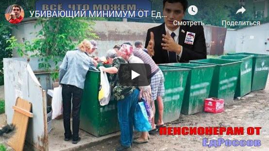 УБИВАЮЩИЙ МИНИМУМ ОТ ЕдРа