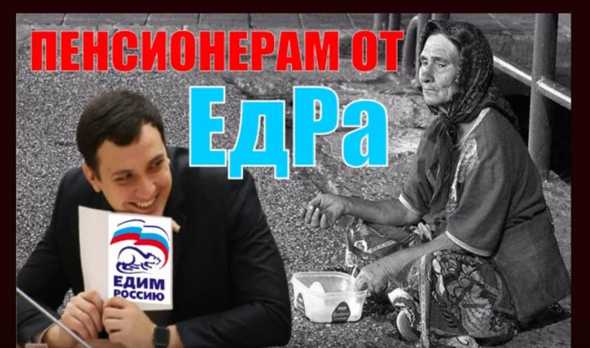 ГЕНОЦИД ПЕНСИОНЕРОВ