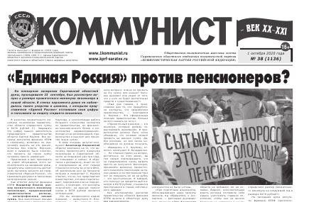 «Коммунист» № 38 от 1 октября 2020 года