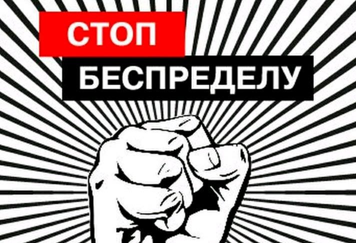 Нас не запугать! Обращение Саратовского обкома КПРФ