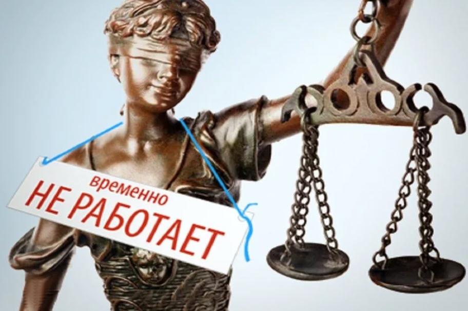 Законное беззаконие