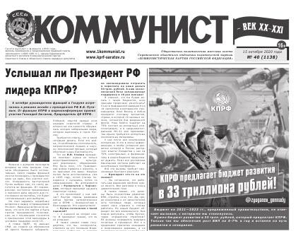 «Коммунист» № 40 от 15 октября 2020 года