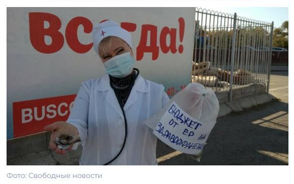 Активистка из Балакова провела пикет против оптимизации медицины