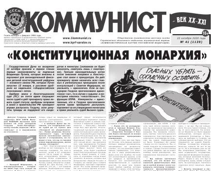 «Коммунист» № 41 от 22 октября 2020 года