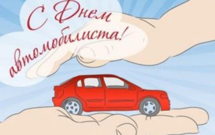 Ольга Алимова поздравила с Днем автомобилиста
