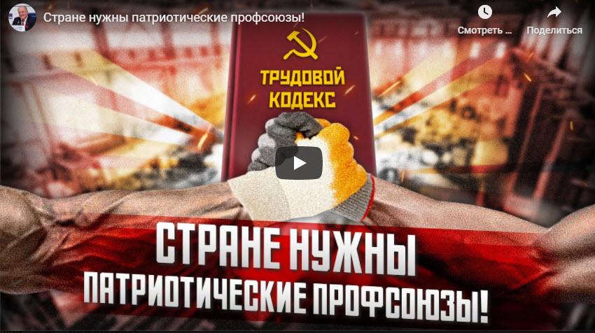 Геннадий Зюганов: «Стране нужны патриотические профсоюзы!»