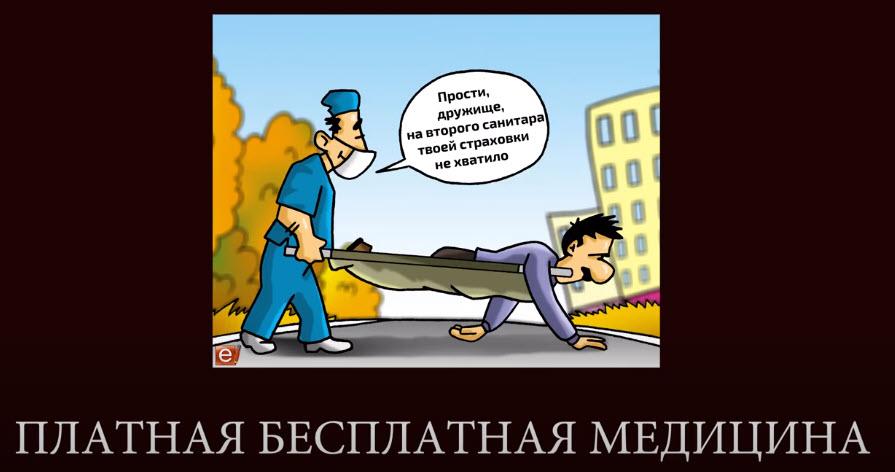 Платная бесплатная медицина