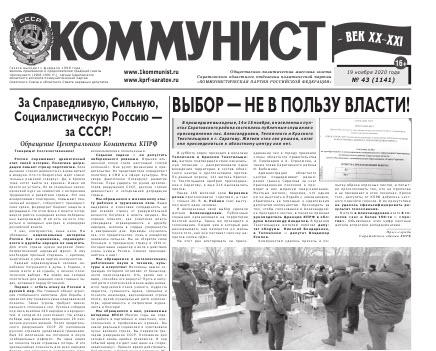 «Коммунист» № 43 от 19 ноября 2020 года