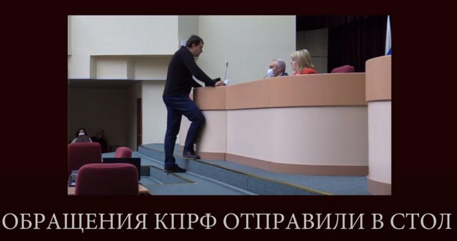 Обращения КПРФ отправили в стол