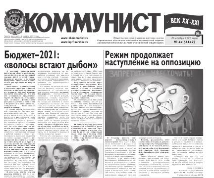 «Коммунист» № 44 от 26 ноября 2020 года