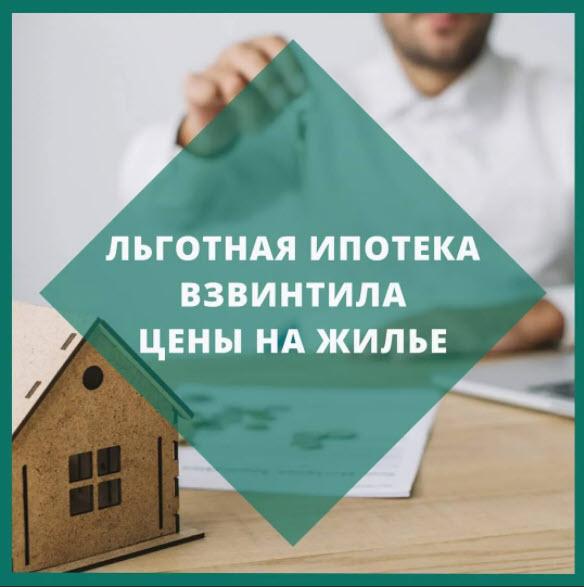 Экономист Татьяна Куликова: Льготная ипотека и рост цен на жилье