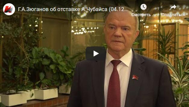 Г.А. Зюганов об отставке Чубайса. Интервью лидера КПРФ телеканалу «Красная Линия»