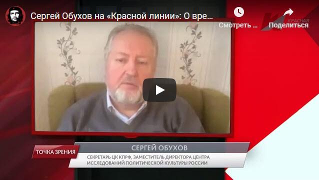 Сергей Обухов на «Красной линии»: О времени симулякров