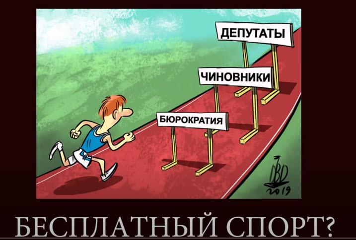 Александр Анидалов: «О НЕДОСТУПНОМ СПОРТЕ»