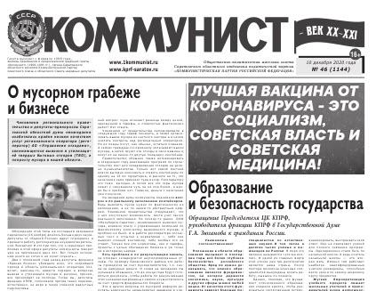 «Коммунист» № 46 от 10 декабря 2020 года