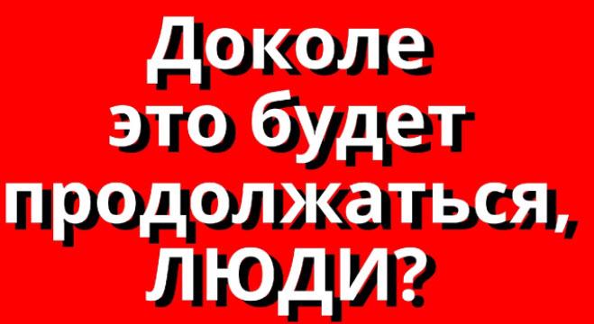 Ольга Алимова: «Доколе это будет продолжаться, ЛЮДИ?»