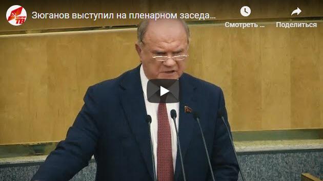 Г.А. Зюганов выступил на пленарном заседании Государственной Думы