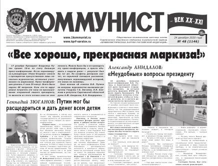 «Коммунист» № 48 от 24 декабря 2020 года