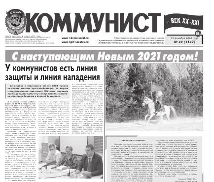 «Коммунист» № 49 от 30 декабря 2020 года