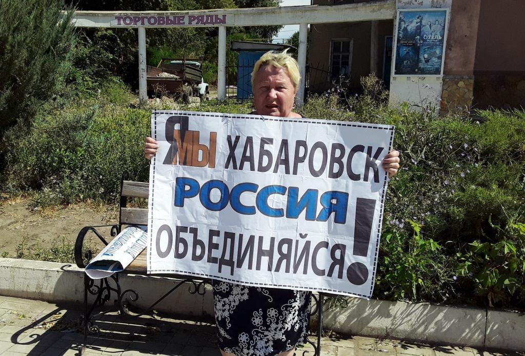 Ершов, Хабаровск и Россия объединяйся!