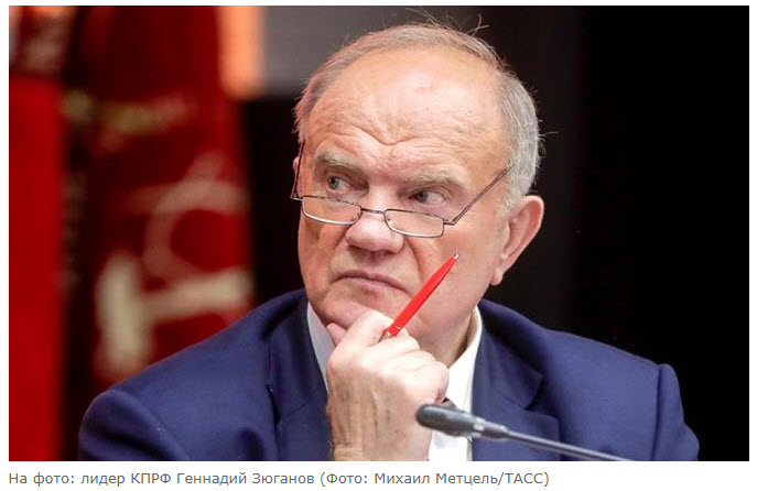 Зюганов назвал дешёвым популизмом идею Сурайкина о списании долгов россиянам