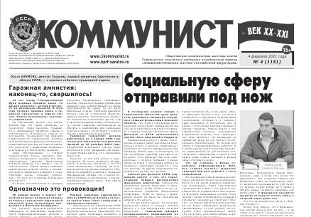 «Коммунист» № 4 от 4 февраля 2021 года