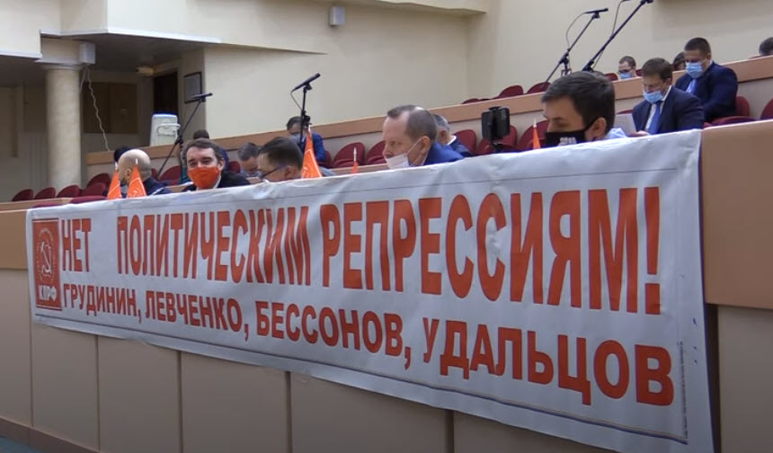 Нет политическим репрессиям!